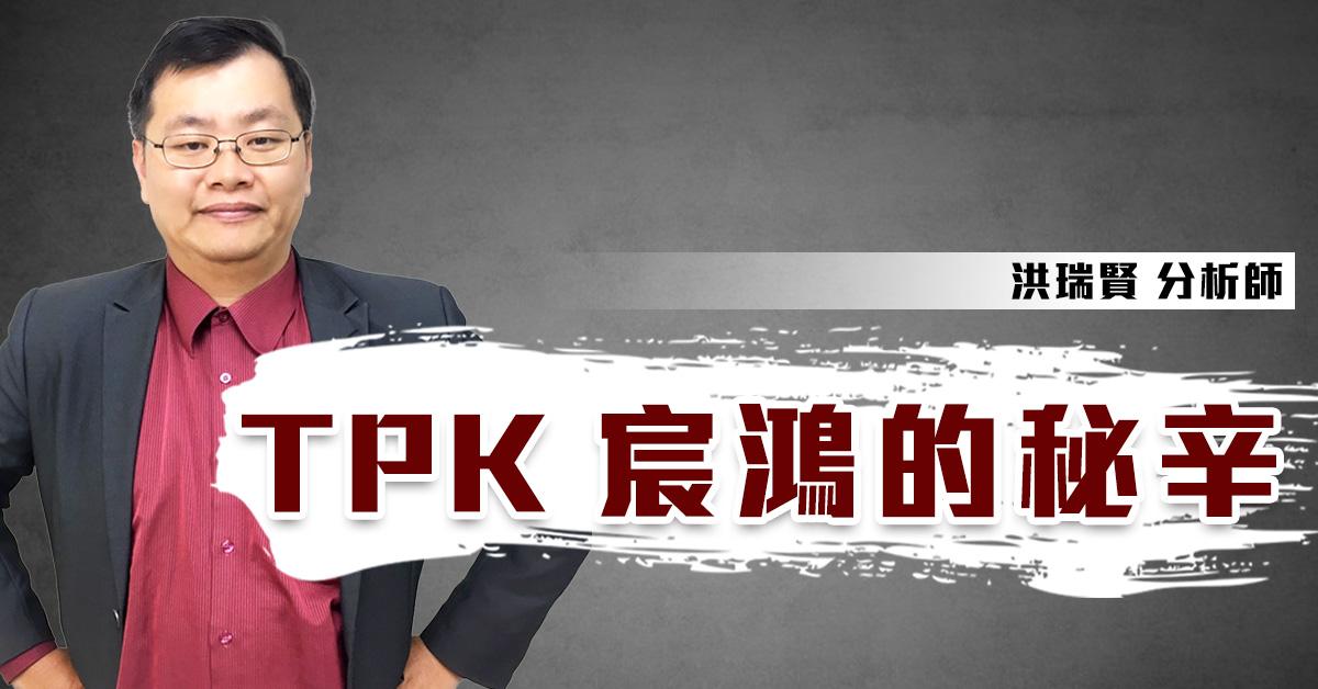 TPK宸鴻的秘辛