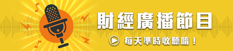 1060519-廣播