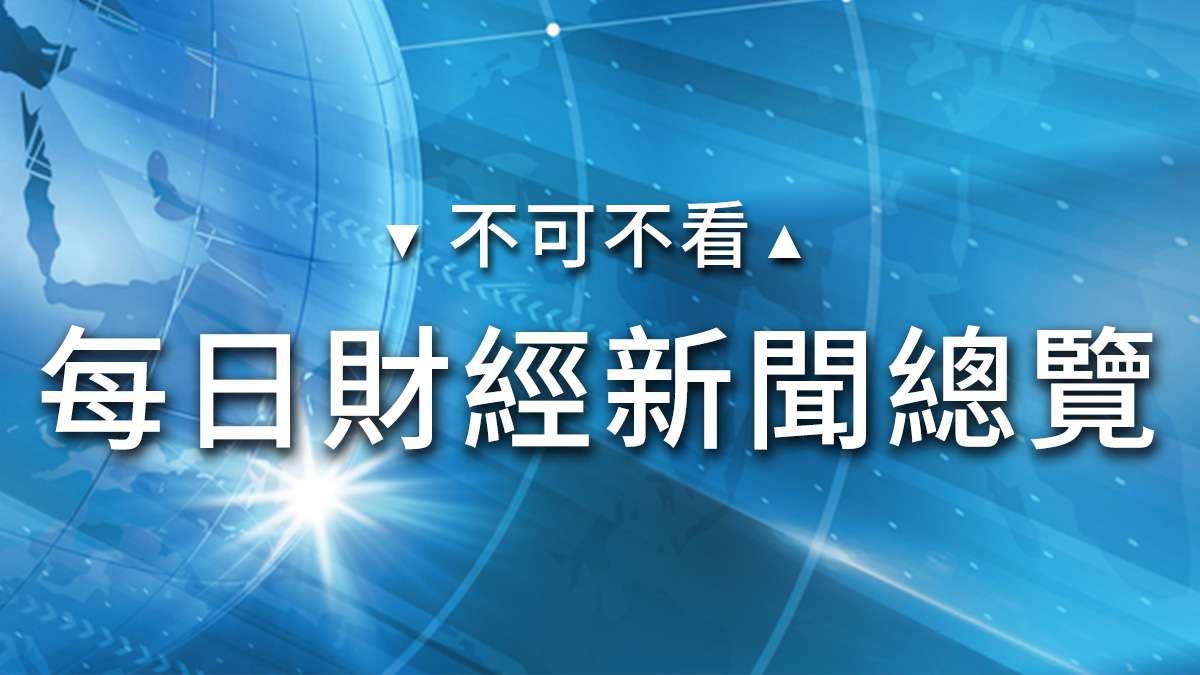 11/15【每日財經新聞總覽】