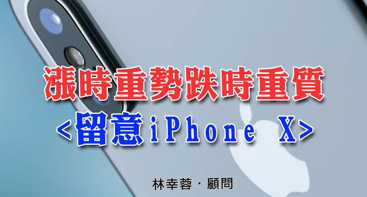 幸運星來講股:漲時重勢跌時重質-留意iPhone X