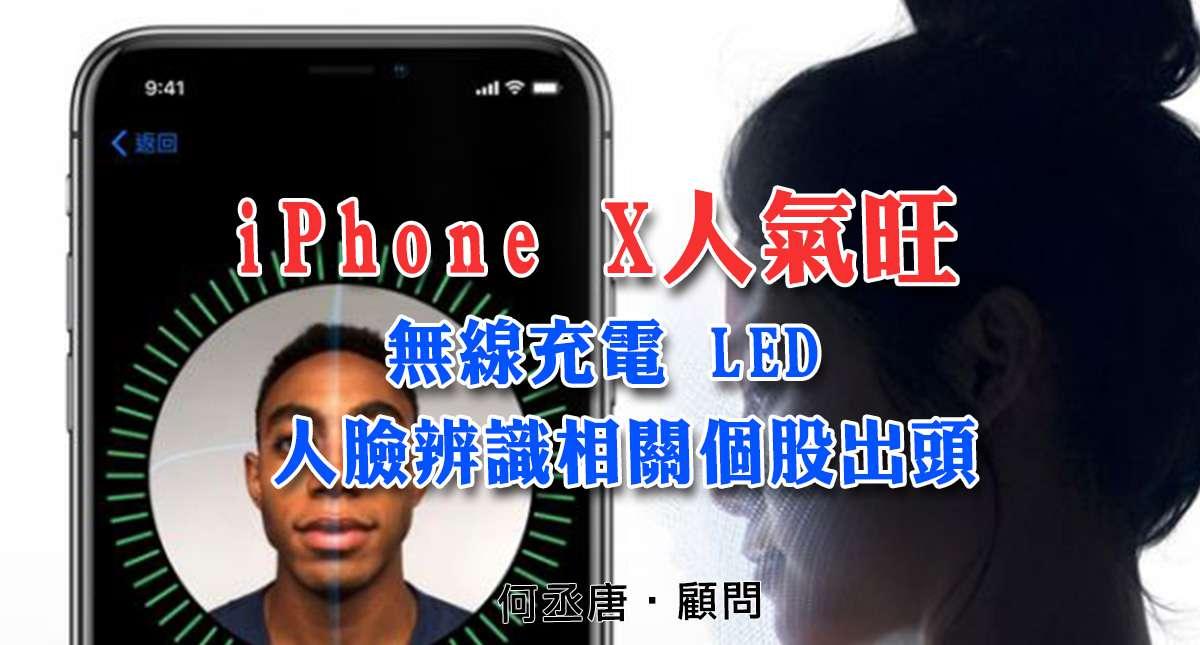 丞唐講股:iPhone X人氣旺 無線充電 LED 人臉辨識相關個股出頭