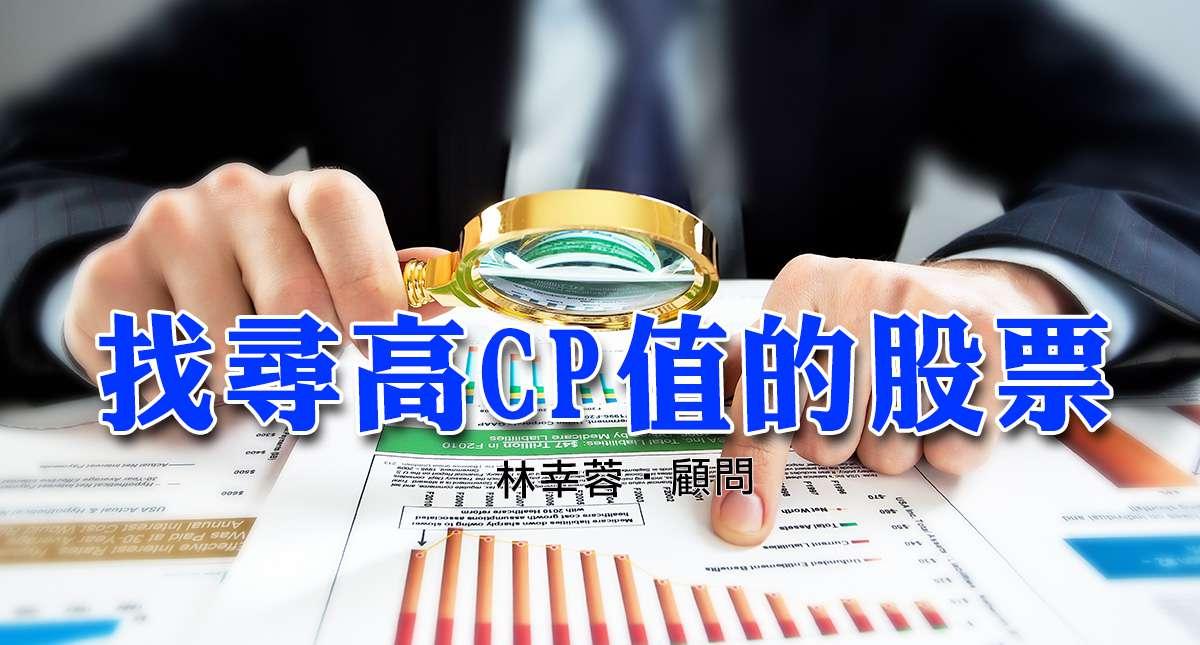 找尋高CP值的股票