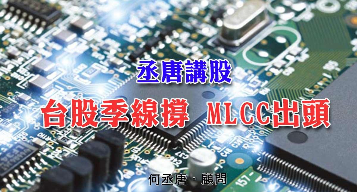 丞唐講股:台股季線撐 MLCC出頭 (圖)