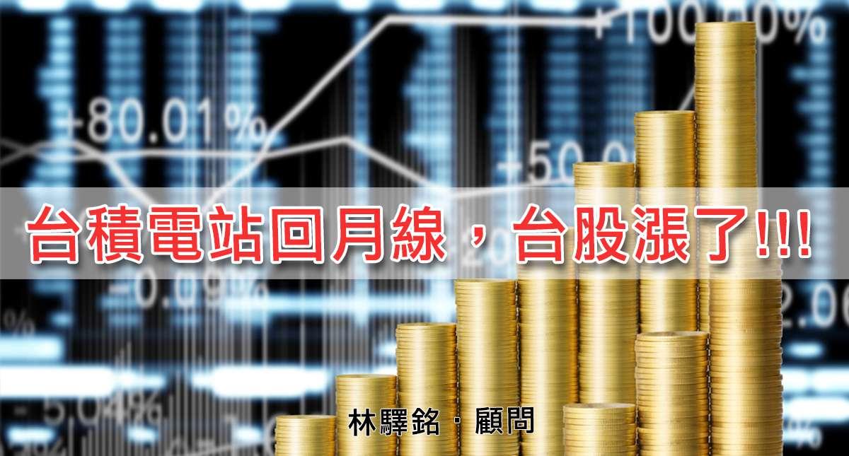 台積電站回月線,台股漲了!!! (圖)