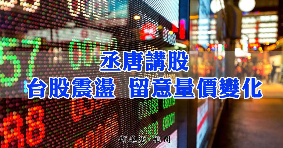 丞唐講股:台股震盪 留意量價變化