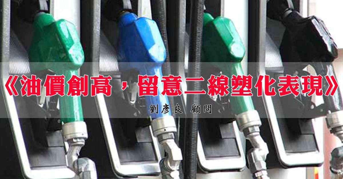 《油價創高,留意二線塑化表現》 (圖)