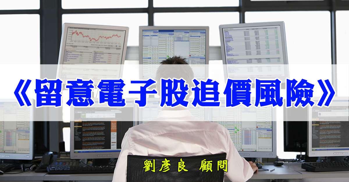 《留意電子股追價風險》 (圖)