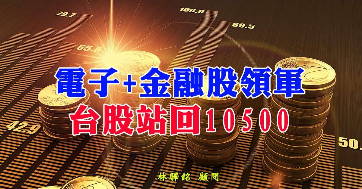 電子+金融股領軍,台股站回10500! (圖)