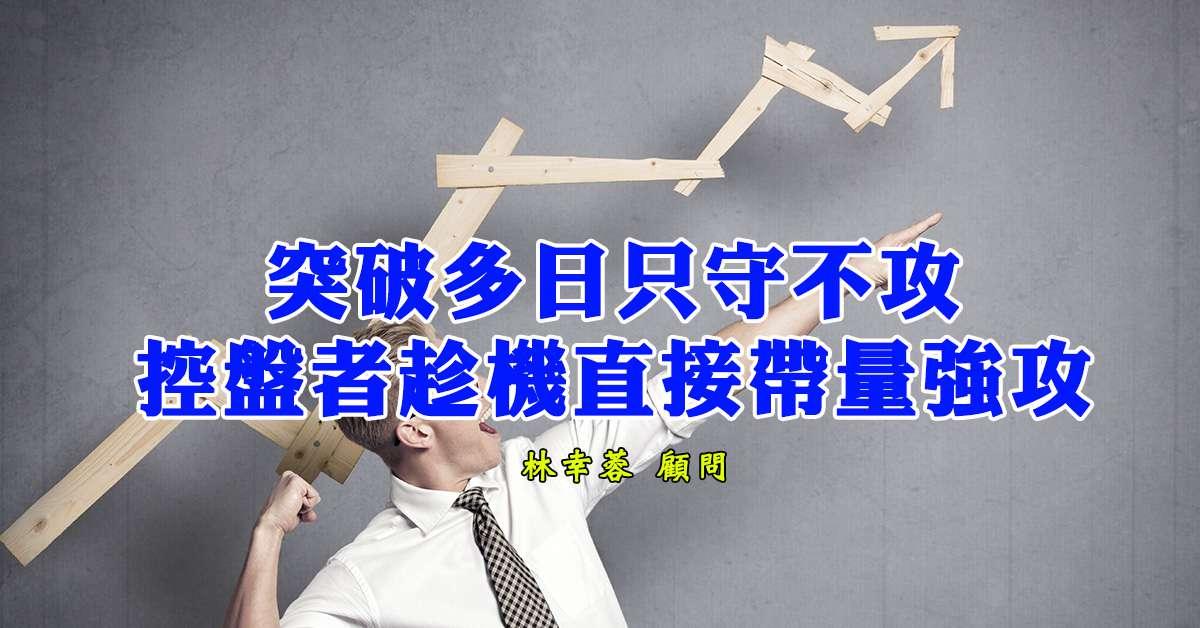 12/14(四)突破多日只守不攻-控盤者趁機直接帶量強攻 (圖)
