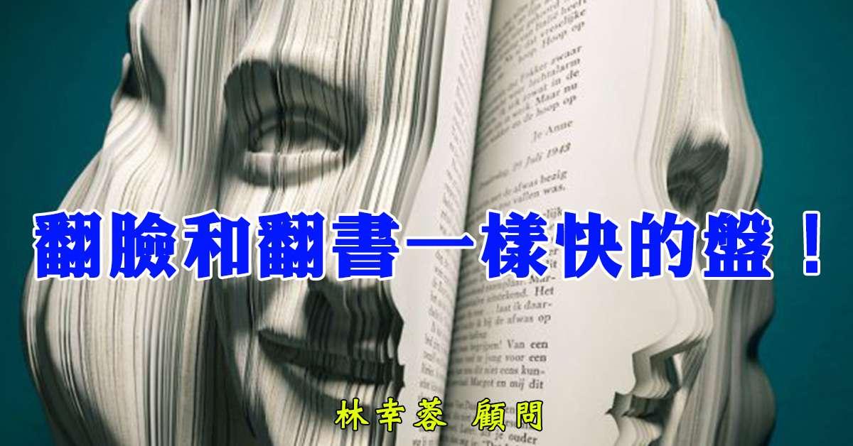 12/15(五)翻臉和翻書一樣快的盤! (圖)