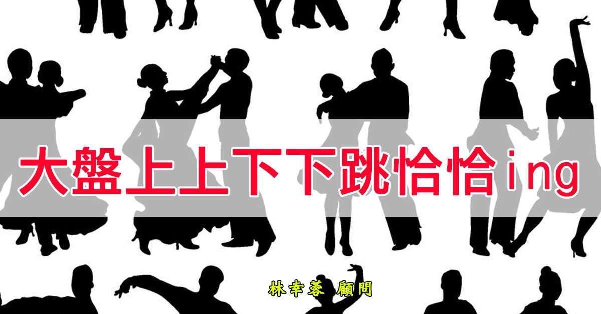 12/18(一)大盤上上下下跳恰恰ing (圖)