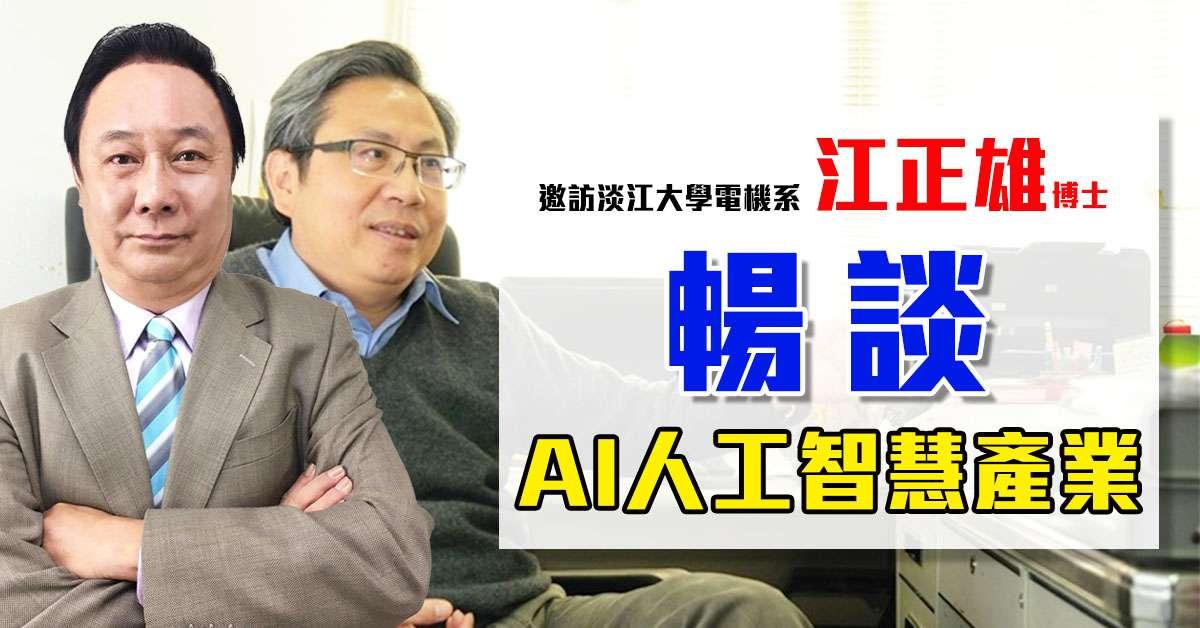 王曈特別節目邀訪-淡江大學 江正雄 博士