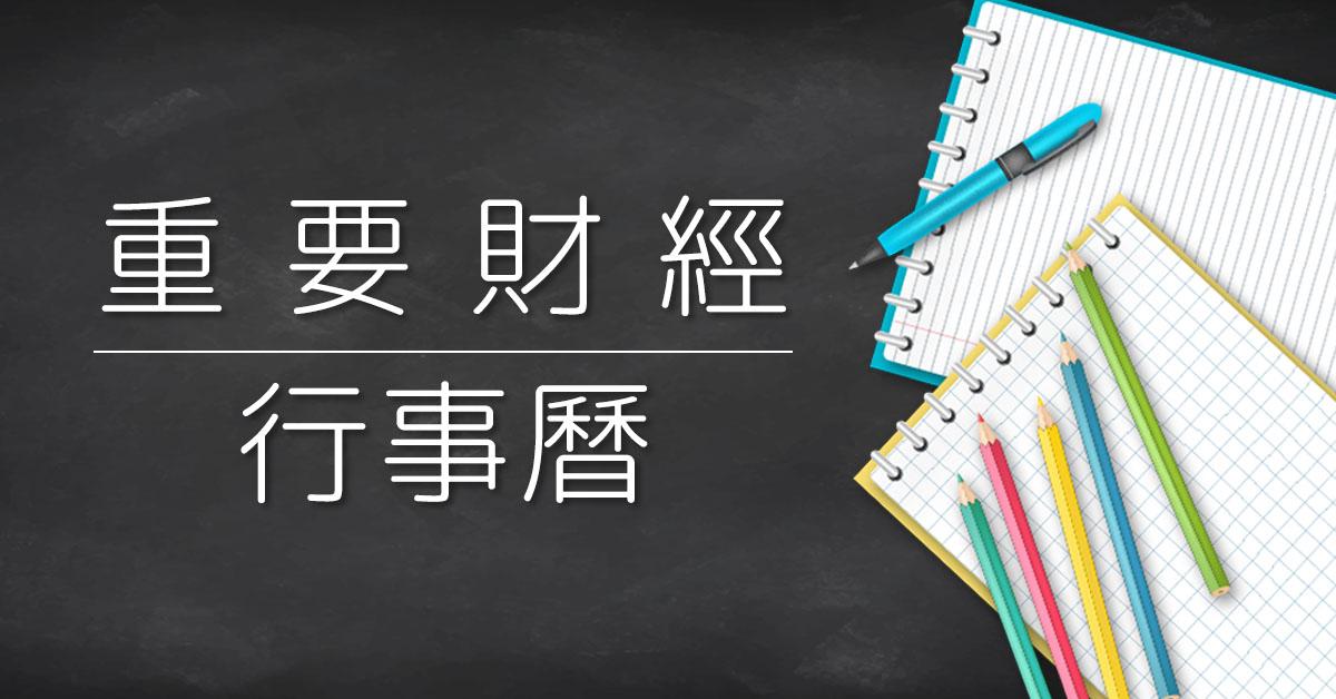 11/24重要財經行事曆 (圖)