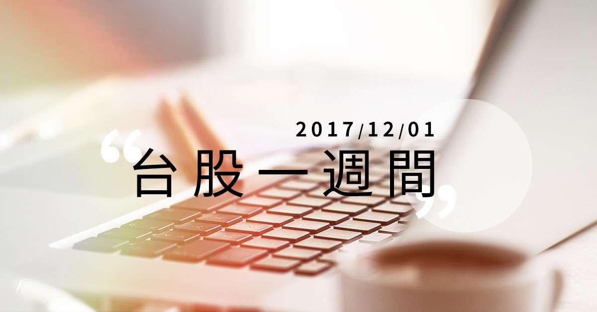 台股一週間(12/04-12/08)