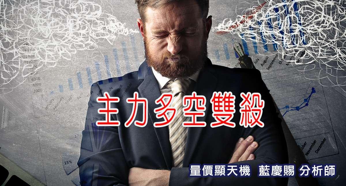 20170111主力多空雙殺