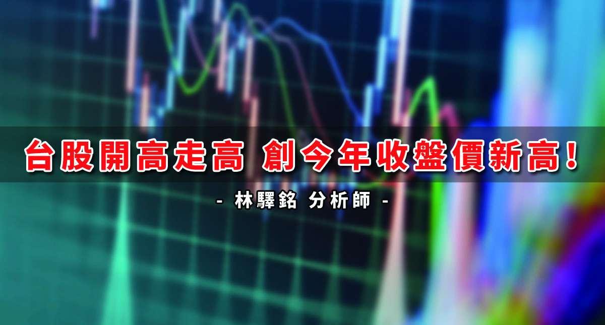 台股開高走高 創今年收盤價新高!