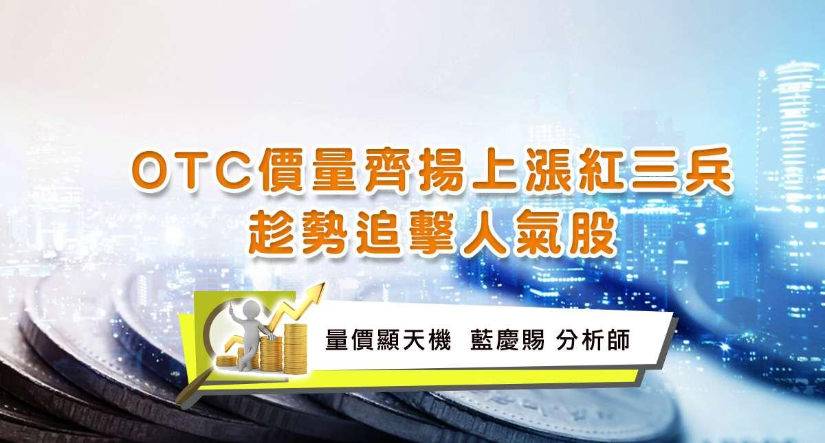 7/14 OTC價量齊揚上漲紅三兵 趁勢追擊人氣股