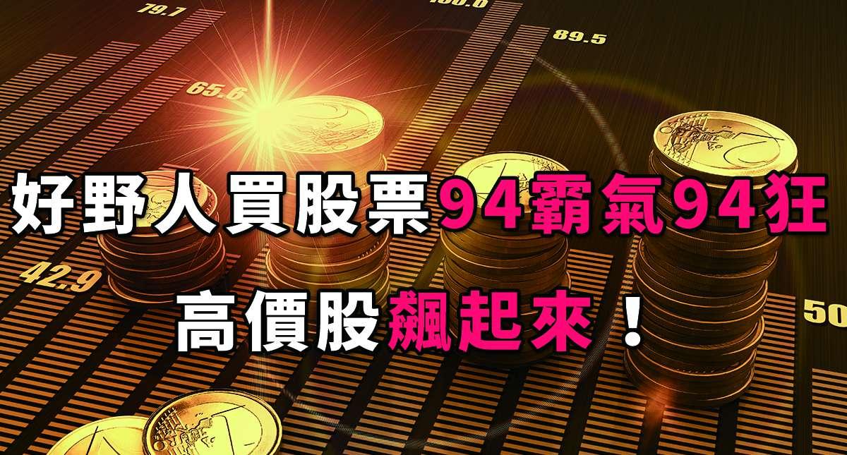 【幸運星來講股】:好野人買股票94霸氣94狂~高價股飆起來!