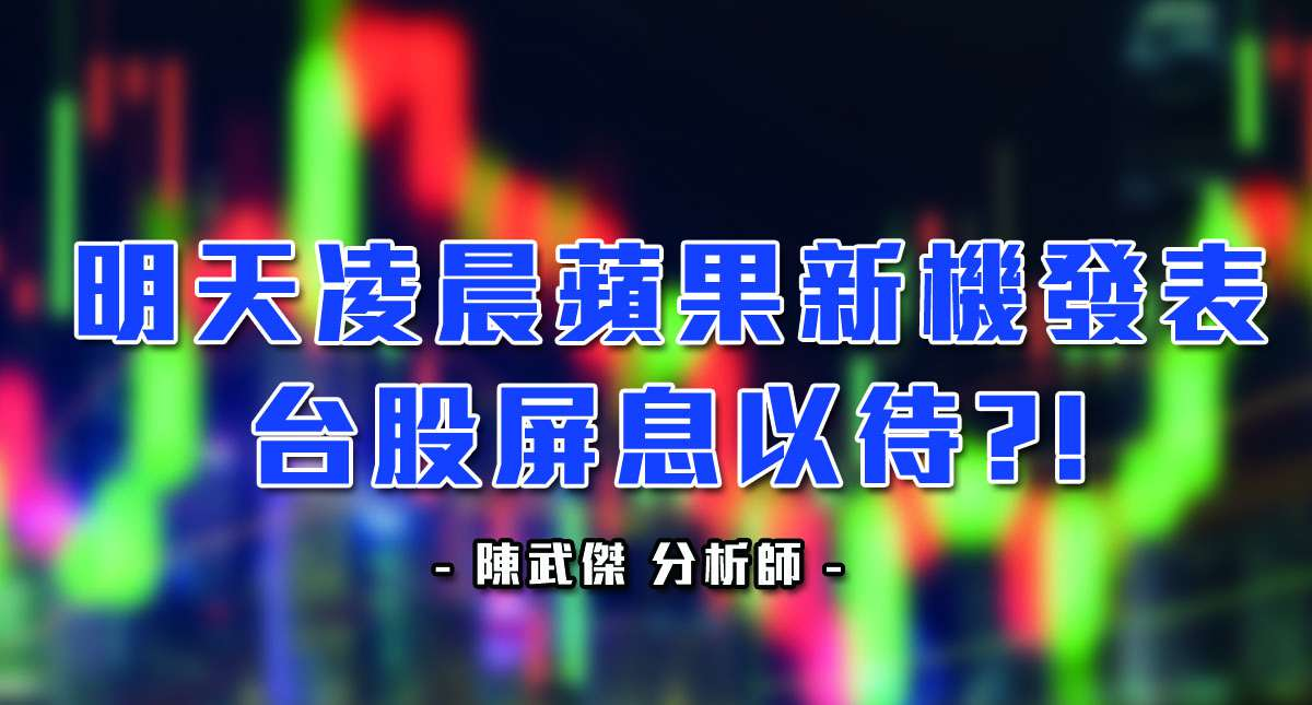 武傑電台:明天凌晨蘋果新機發表,台股屏息以待?!