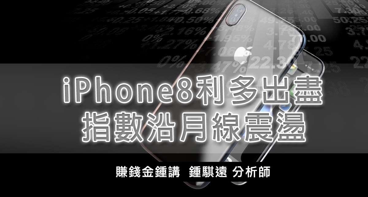 9/13 iPhone8利多出盡、指數沿月線震盪