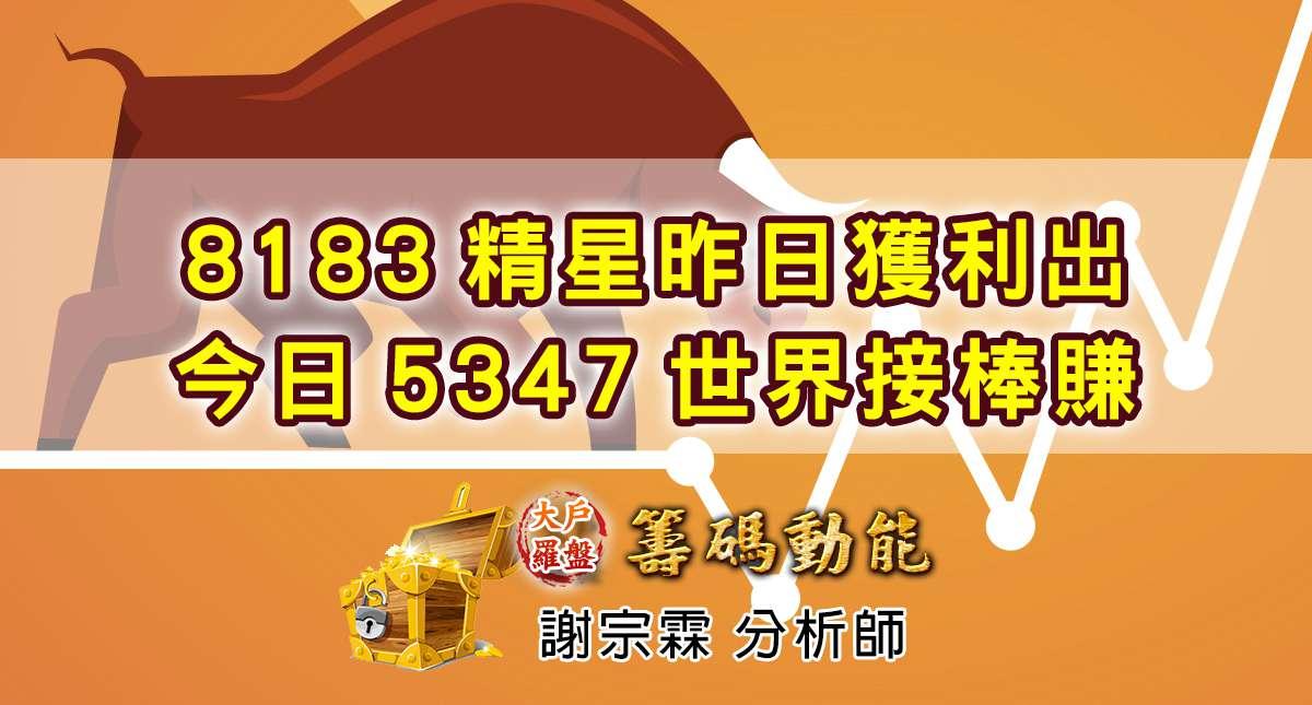 8183精星昨日獲利出,今日5347世界接棒賺 (圖)