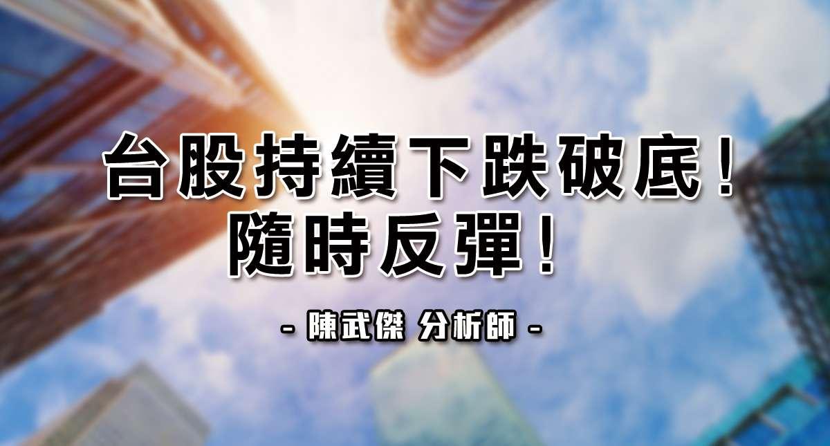 武傑電台:台股持續下跌破底!隨時反彈!