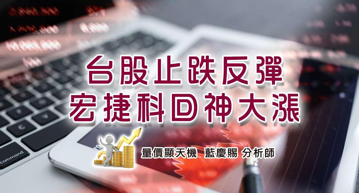 12/8(五) 台股止跌反彈 宏捷科回神大漲 (圖)