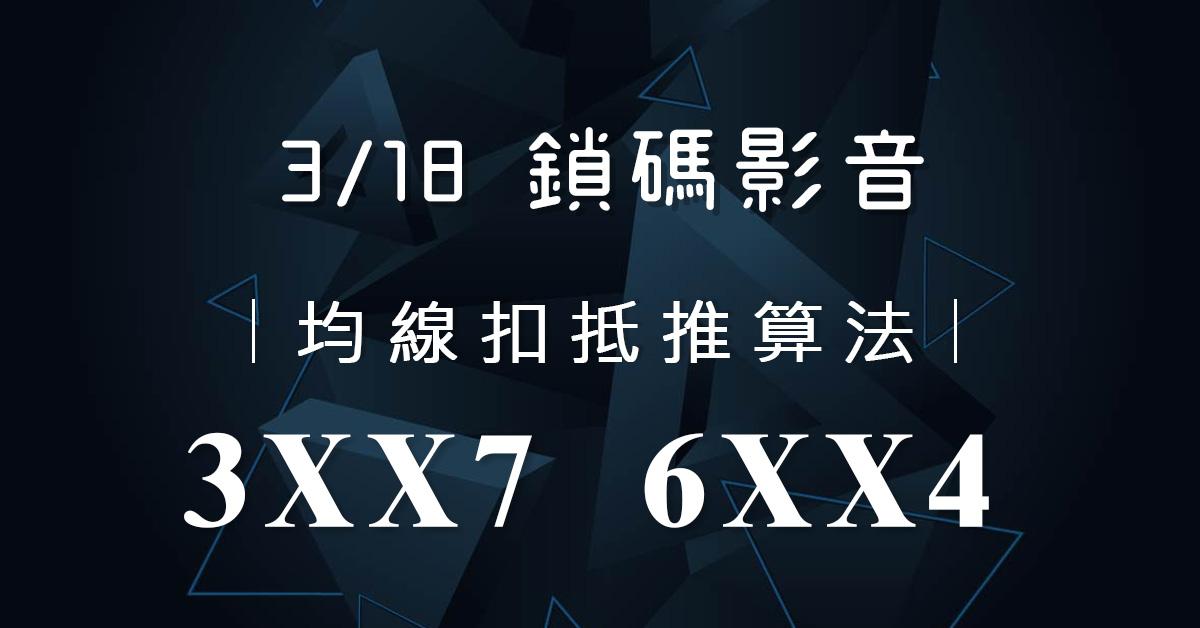 【鍾騏遠2019/03/18】鎖碼影音(試看)