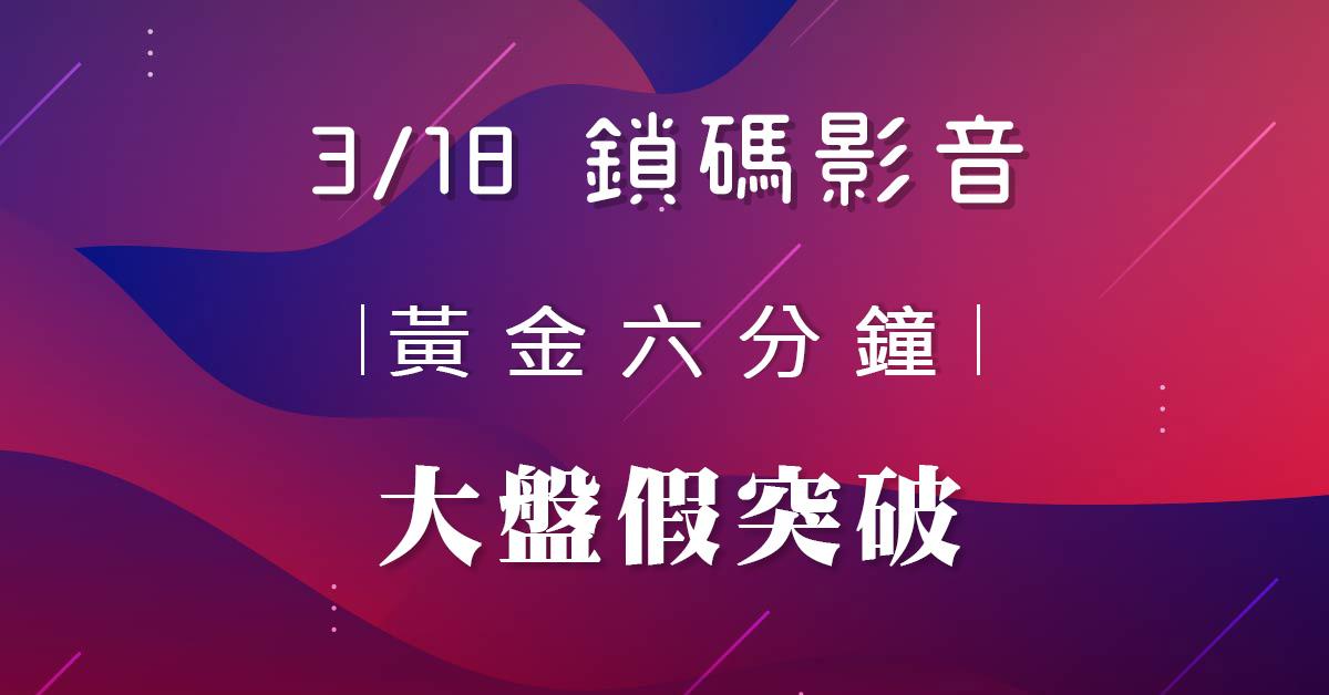 【王曈2019/03/18】鎖碼影音(試看)