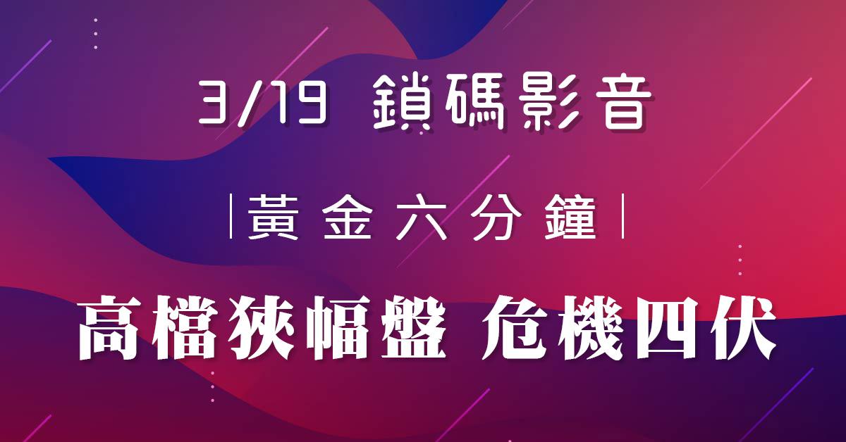【王曈2019/03/19】鎖碼影音(試看)