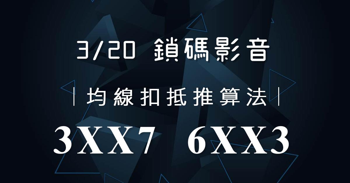 【鍾騏遠2019/03/20】鎖碼影音(試看)