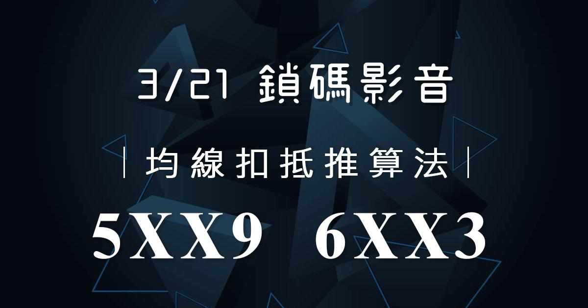 【鍾騏遠2019/03/21】鎖碼影音(試看)