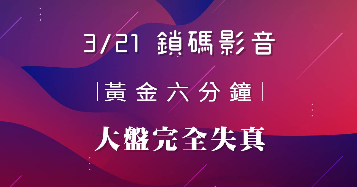 【王曈2019/03/21】鎖碼影音(試看)