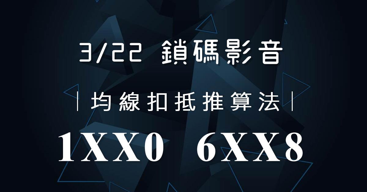 【鍾騏遠2019/03/22】鎖碼影音(試看)