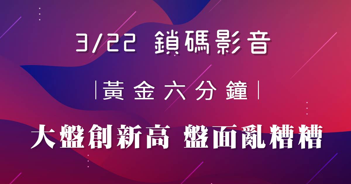 【王曈2019/03/22】鎖碼影音(試看)