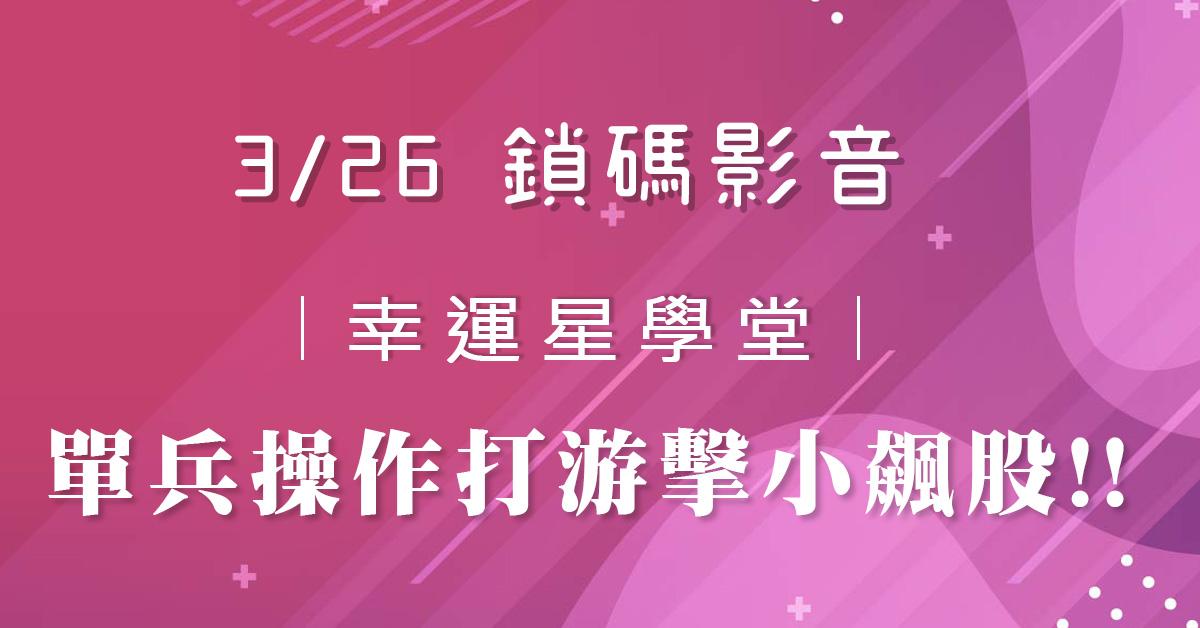 【林幸蓉2019/03/26】鎖碼影音(試看)