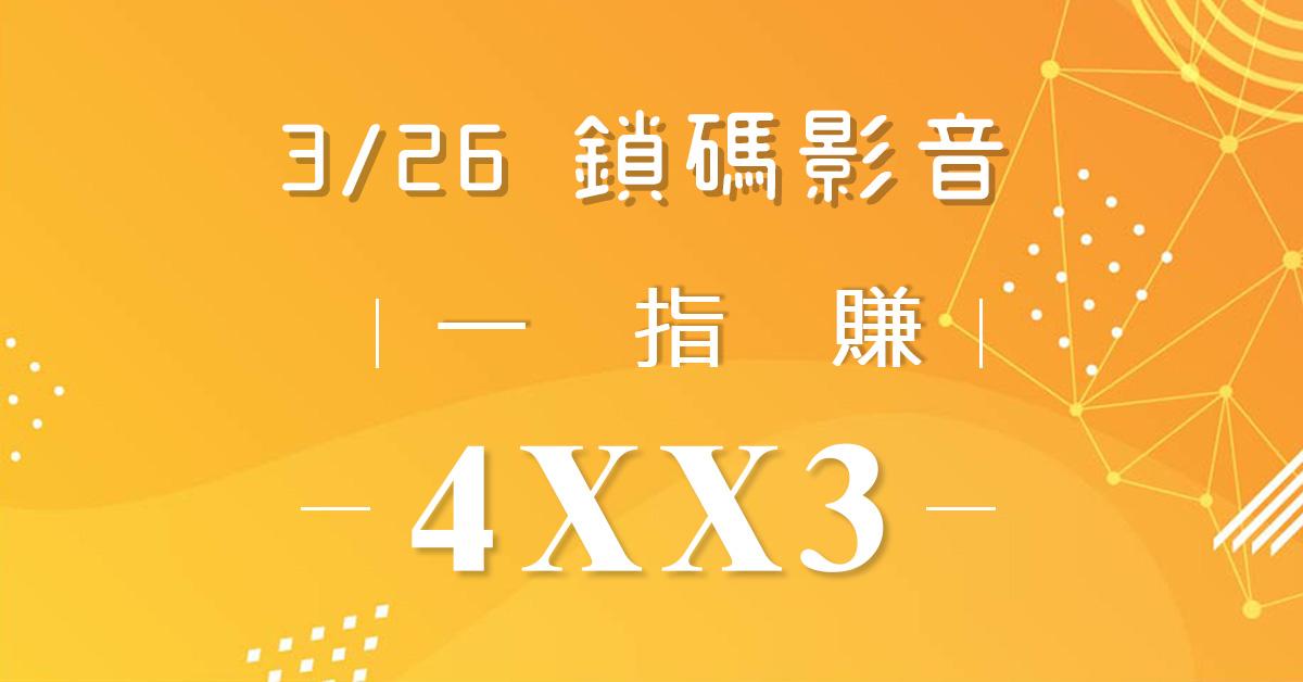 【謝宗霖2019/03/26】鎖碼影音(試看)