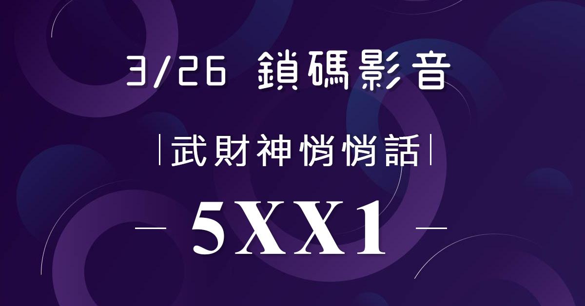 【陳武傑2019/03/26】鎖碼影音(試看)