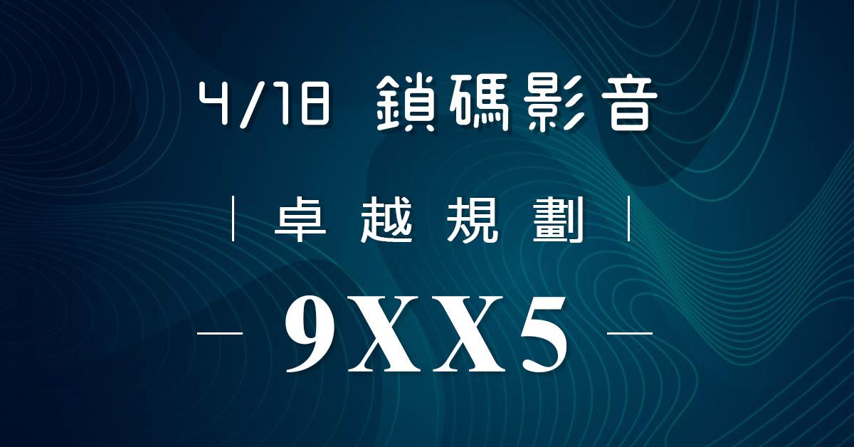 【葉良超2019/04/18】鎖碼影音(試看)