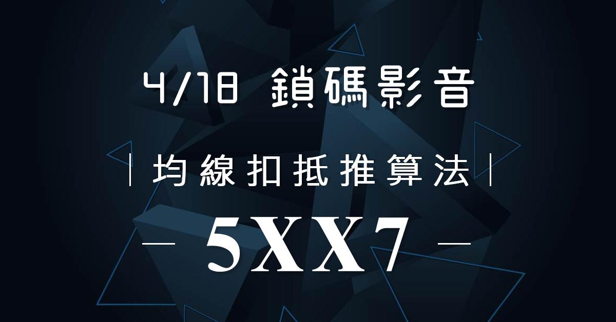 【鍾騏遠2019/04/18】鎖碼影音(試看)
