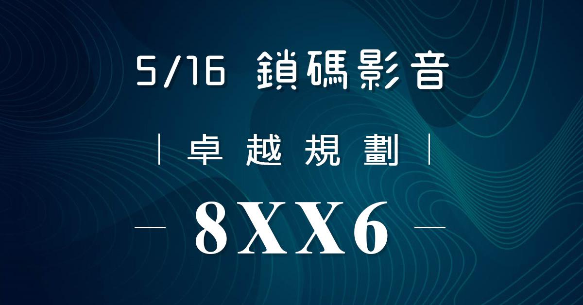 【葉良超2019/05/16】鎖碼影音(試看)