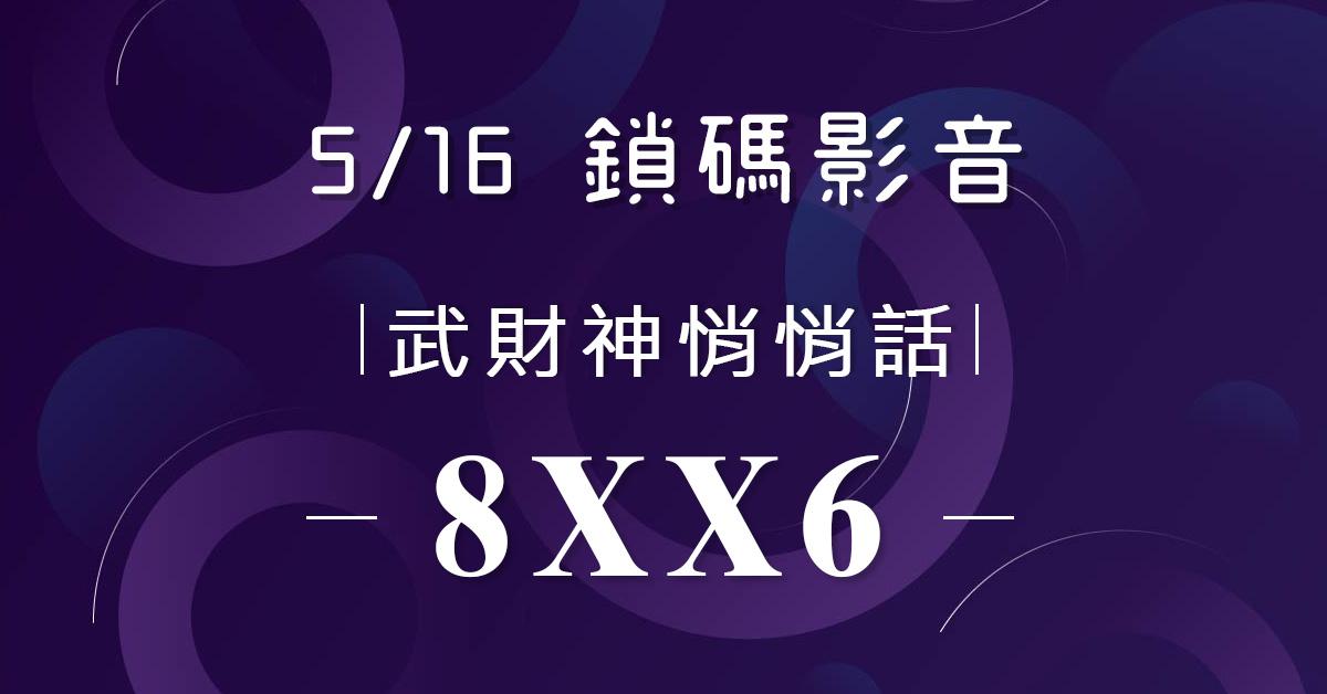 【陳武傑2019/05/16】鎖碼影音(試看)