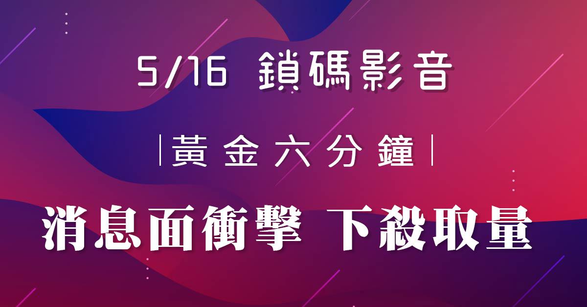 【王曈2019/05/16】鎖碼影音(試看)
