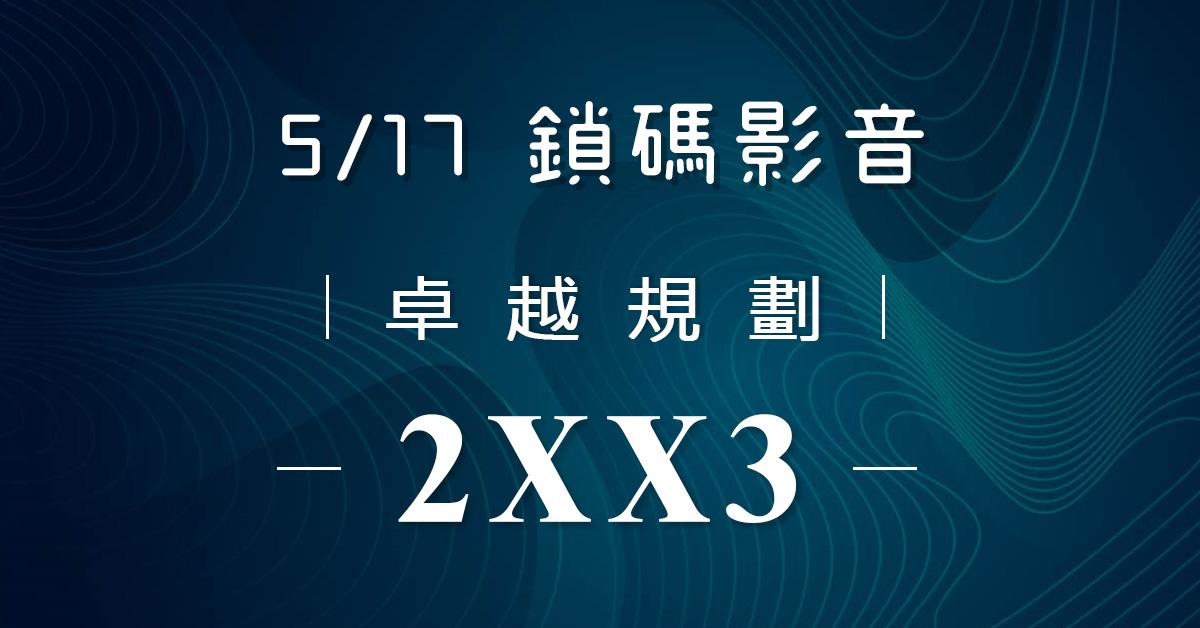【葉良超2019/05/17】鎖碼影音(試看)