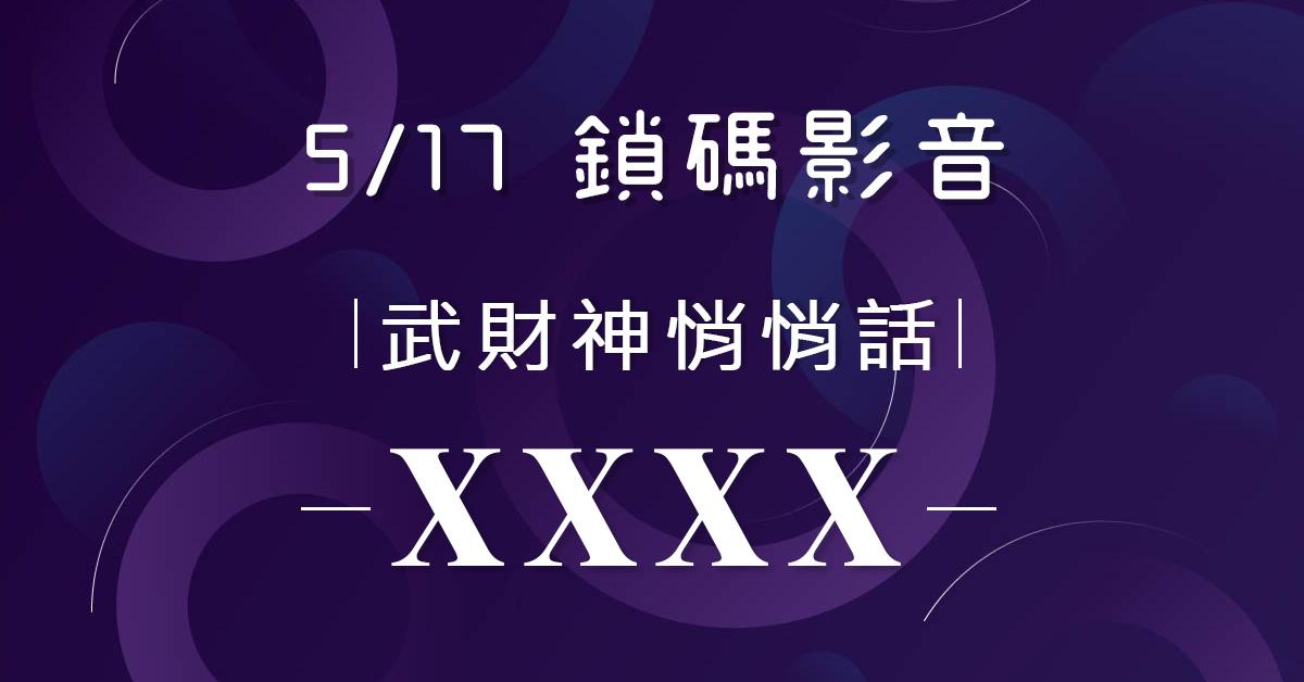 【陳武傑2019/05/17】鎖碼影音(試看)