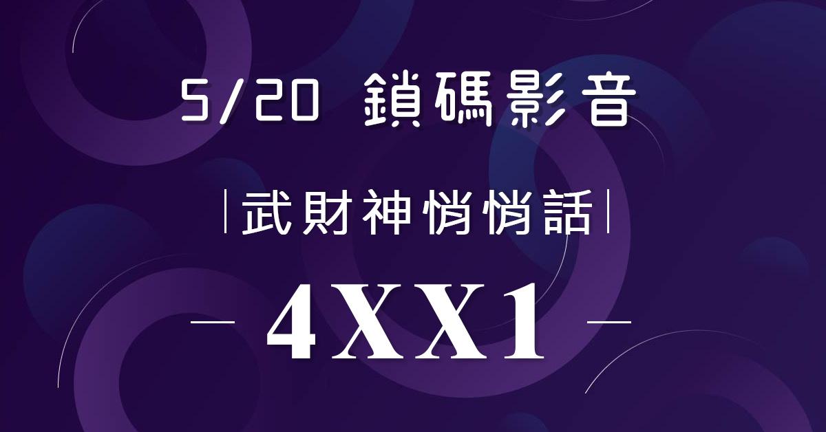 【陳武傑2019/05/20】鎖碼影音(試看)