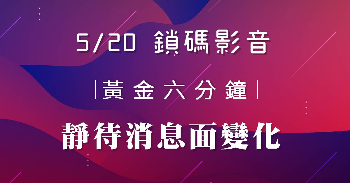 【王曈2019/05/20】鎖碼影音(試看)