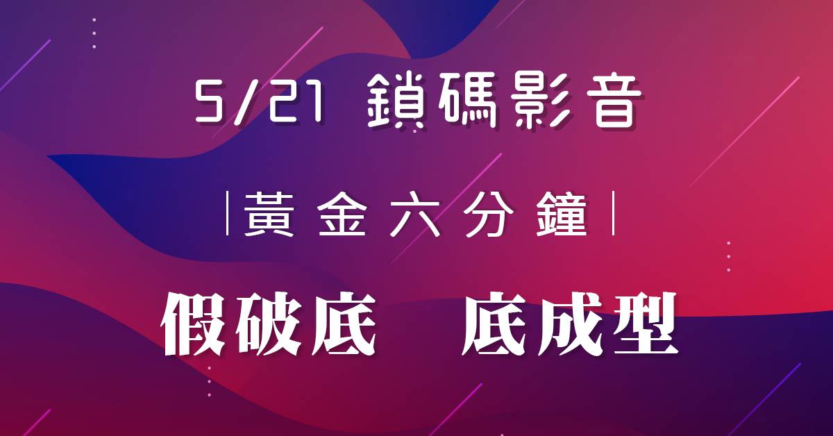 【王曈2019/05/21】鎖碼影音(試看)