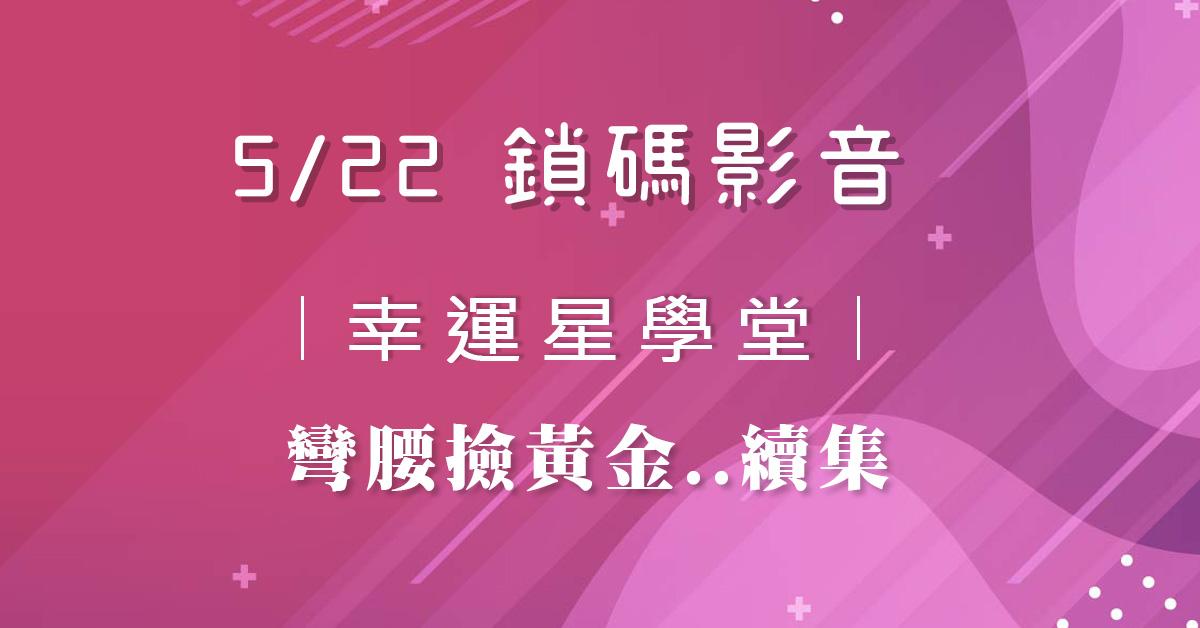 【林幸蓉2019/05/22】鎖碼影音(試看)