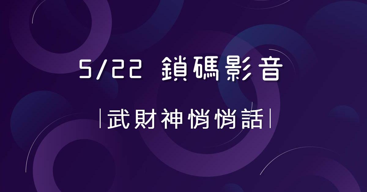 【陳武傑2019/05/22】鎖碼影音(試看)